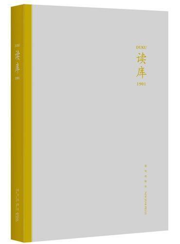 读库1901