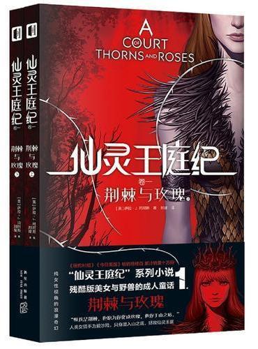 仙灵王庭纪(卷一):荆棘与玫瑰(全二册)