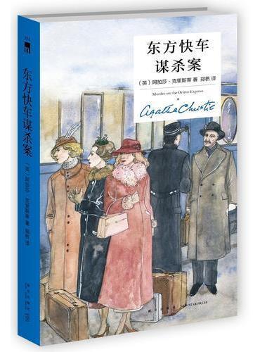 东方快车谋杀案(精装纪念新版)