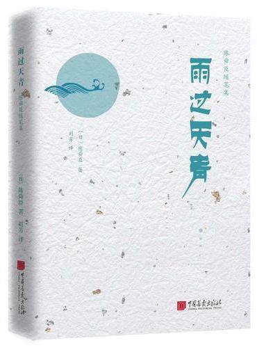 陈舜臣随笔集:雨过天青