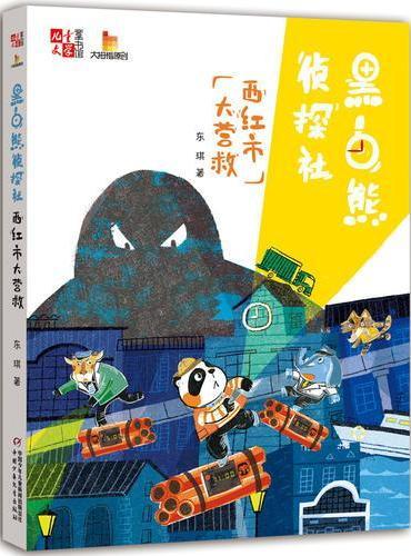 《儿童文学》童书馆:大拇指原创——黑白熊侦探社(西红柿大营救)