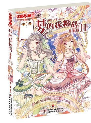 中国卡通漫画书--梦的花粉店11