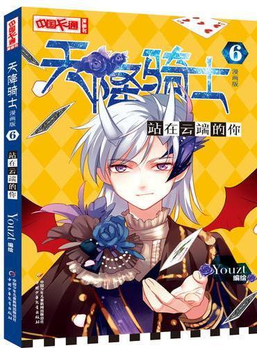 中国卡通 天降骑士--站在云端的你6(漫画版)