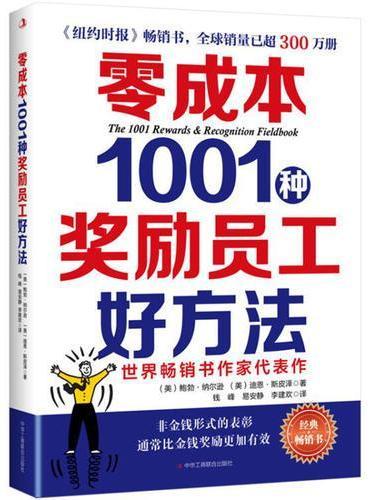 零成本1001种奖励员工好方法