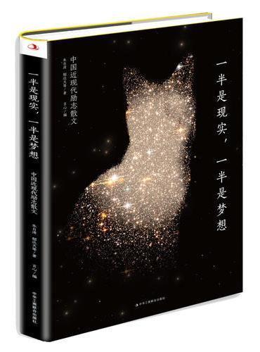 一半是现实,一半是梦想——中国近现代励志散文