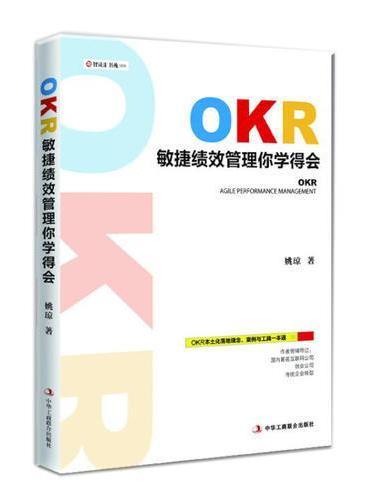 OKR 敏捷绩效管理你学得会