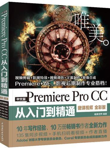 中文版Premiere Pro CC从入门到精通(微课视频 全彩版)