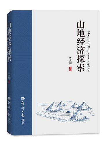 山地经济探索