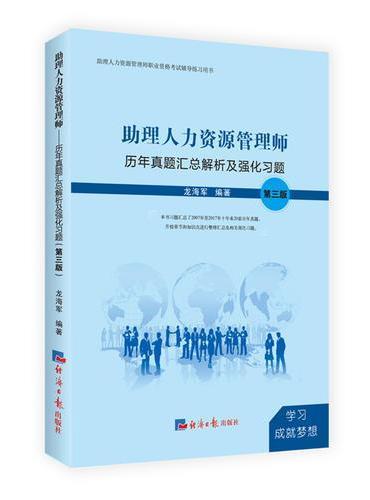 助理人力资源管理师:历年真题汇总解析及强化习题(第三版)
