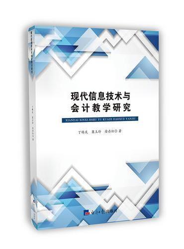 现代信息技术与会计教学研究