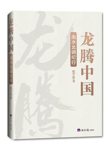 龙腾中国——南水北调纪行(