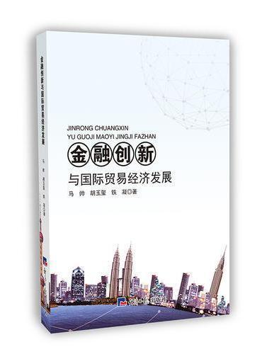 金融创新与国际贸易经济发展