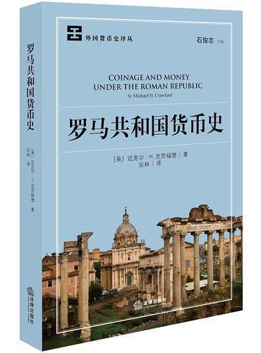 罗马共和国货币史