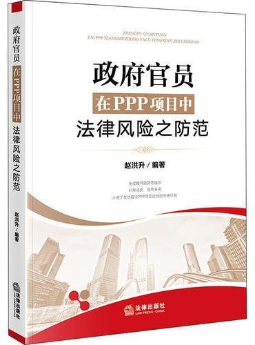 政府官员在PPP项目中法律风险之防范