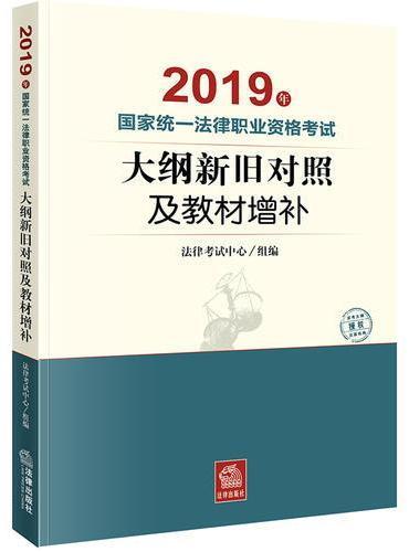 司法考试2019 2019年国家统一法律职业资格考试大纲新旧对照及教材增补