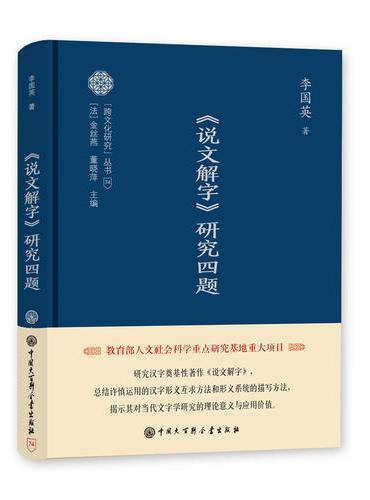 跨文化研究丛书--《说文解字》研究四题