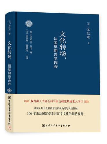 跨文化研究丛书--文化转场:法国早期汉学视野