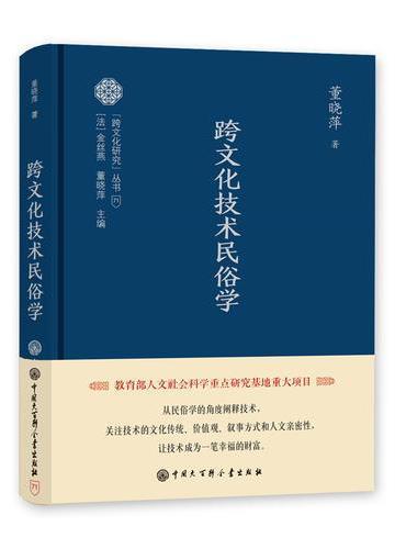 跨文化研究丛书--跨文化技术民俗学