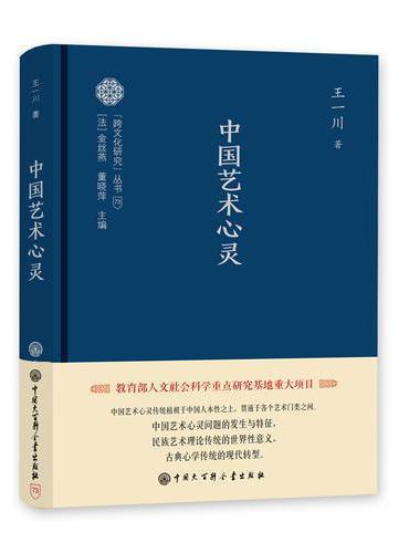 跨文化研究丛书--中国艺术心灵