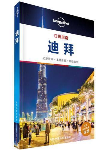LP口袋指南·迪拜-孤独星球Lonely Planet旅行指南系列:口袋指南·迪拜