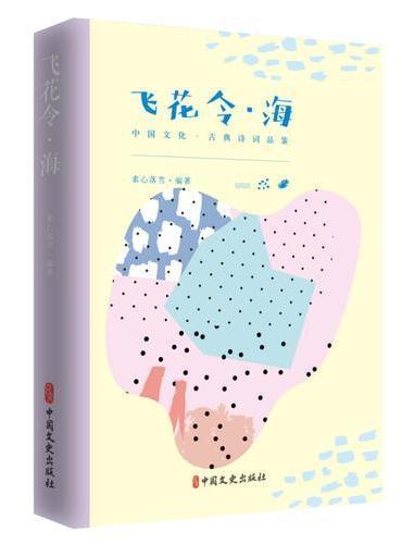 飞花令·海(中国文化·古典诗词品鉴)