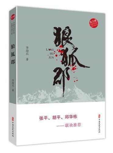 狼狐郡(中国当代作家长篇小说文库)