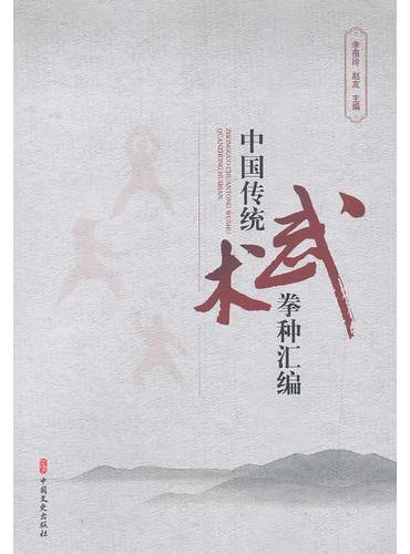中国传统武术拳种汇编