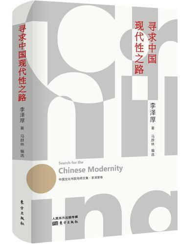 寻求中国现代性之路