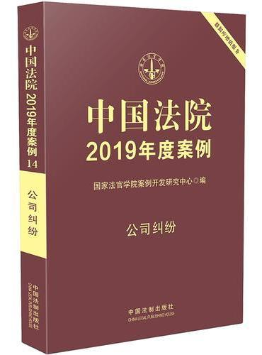 中国法院2019年度案例·公司纠纷