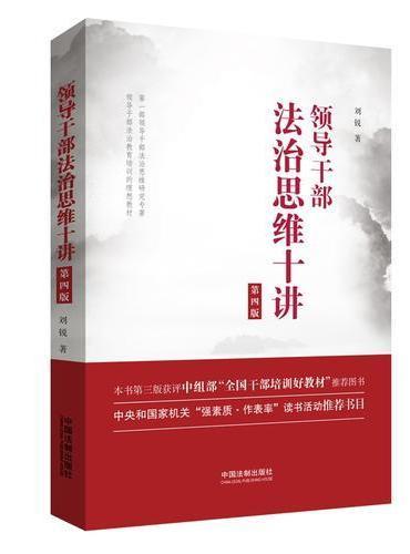 领导干部法治思维十讲(第四版)