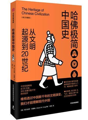 哈佛极简中国史:从文明起源到20世纪(修订珍藏版)