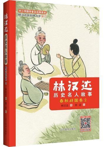 林汉达历史名人故事(春秋战国卷 2)