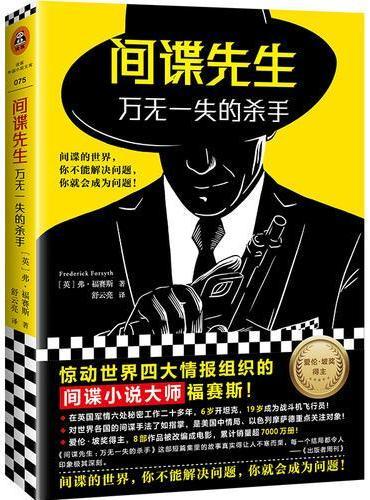 间谍先生:万无一失的杀手 惊动世界四大情报组织的间谍小说大师福赛斯!(读客外国小说文库)