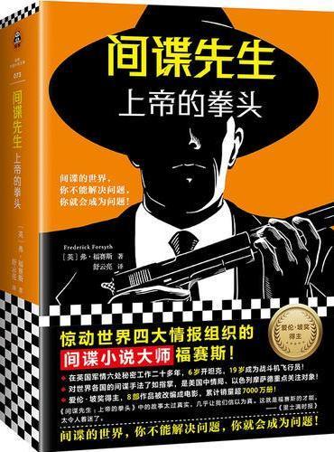 间谍先生:上帝的拳头 惊动世界四大情报组织的间谍小说大师福赛斯!(读客外国小说文库)