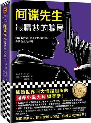 间谍先生:最精妙的骗局 惊动世界四大情报组织的间谍小说大师福赛斯!(读客外国小说文库)