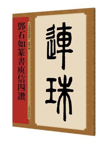 邓石如篆书庾信四赞(名家篆书丛帖)