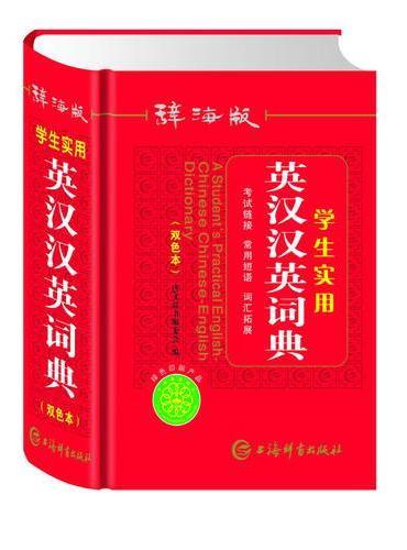 唐文 辞海版学生实用英汉汉英词典