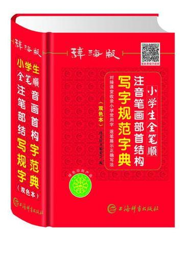 唐文 辞海版小学生全笔顺注音笔画部首结构写字规范字典