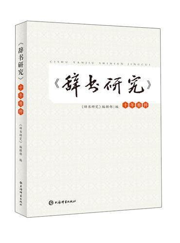 《辞书研究》十年精粹