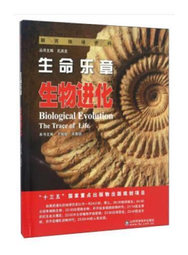 解读地球密码系列:生命乐章——生物进化