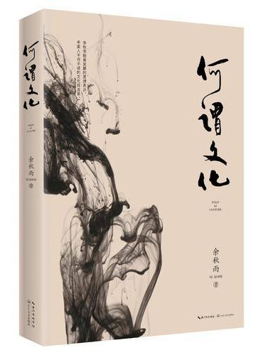何谓文化 2019年修订本(中国人不可不读的文化自省录)