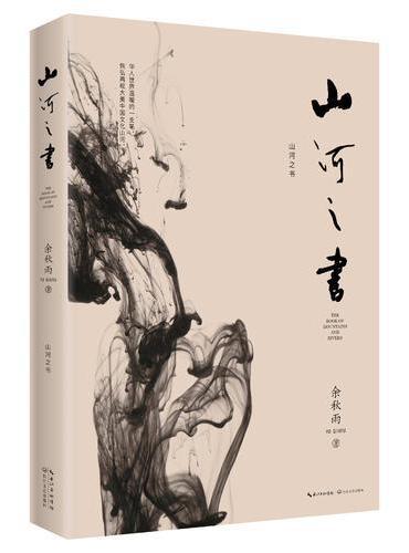 山河之书 2019年修订本(百万畅销经典《山居笔记》更名修订版)