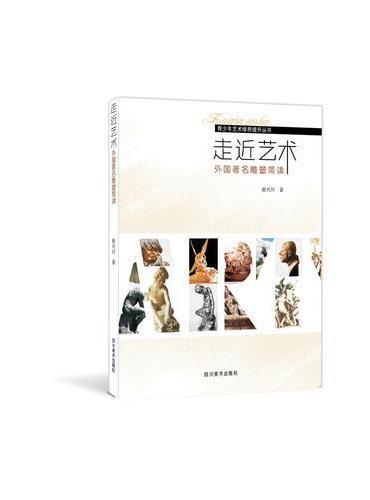 走近艺术——外国著名雕塑简读