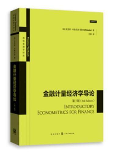金融计量经济学导论(第三版)(高级金融学译丛)