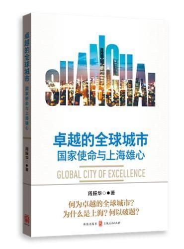 卓越的全球城市:国家使命与上海雄心