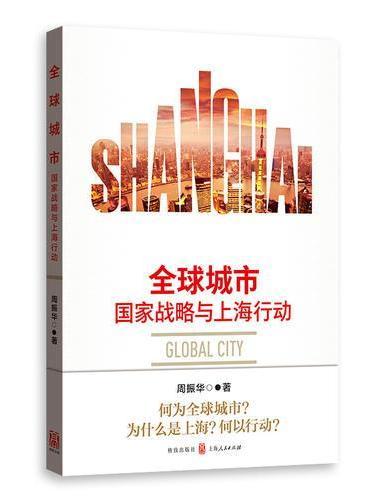 全球城市:国家战略与上海行动