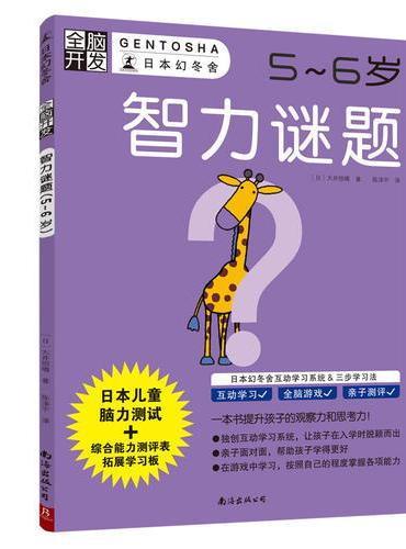 全脑开发:智力谜题(5~6岁)