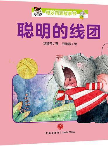 宝宝没想到奇妙洞洞故事书:聪明的线团