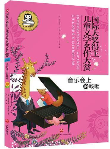 国际大奖得主儿童文学名作大赏:音乐会上的咳嗽