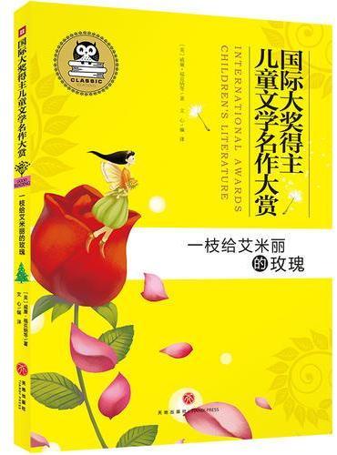 国际大奖得主儿童文学名作大赏:一枝给艾米丽的玫瑰